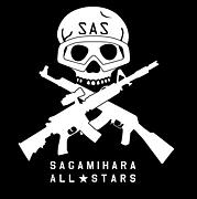 SAS(相模原オールスターズ)