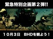 10月3日 BHDを観よう!
