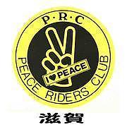 PRC 滋賀
