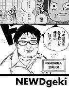 NEW Dgeki(D劇)