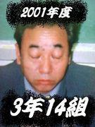 2001年度卒業法政二高3-14