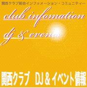関西クラブDJ&イベント情報