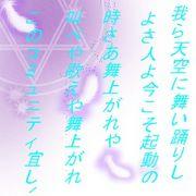 ☆YOSAKOI☆ 踊るの大好き演舞連