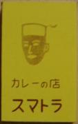 新橋・虎ノ門 スマトラカレー