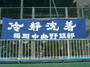 福岡中央高校・野球部