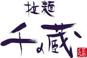拉麺 千の蔵