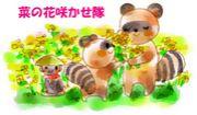 菜の花咲かせ隊♡