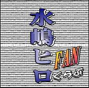 水嶋ヒロFANくらぶ