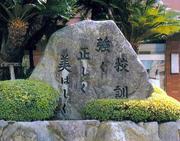 福岡県立小倉西高等学校
