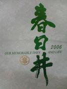春日井高校 2006卒