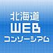 北海道WEBコンソーシアム
