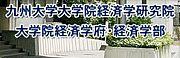 九州大学 経済学部 編入学
