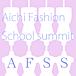 Aichi Fashion School Summit