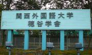 関西外国語大学 穂谷学舎