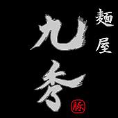 幡ヶ谷 麺屋九秀