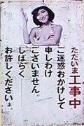 寿 チョッキ