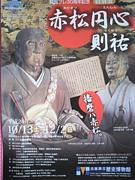 播磨の赤松一族と国人衆の足跡