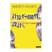 6/25 対談:神成淳司×宮台真司