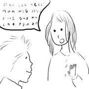 ふっかつの呪文で会話をする会