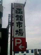 函館市場藤井寺店