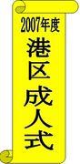 港区 【2007年度 成人式】