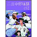 二宮中学校野球部S52