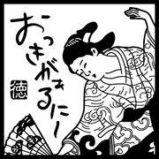 おきがる着物の会in徳島