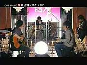 愛について 秦基博×スガシカオ