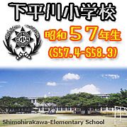 下平川小学校〜昭和57年生〜