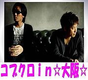 コブクロin☆大阪☆