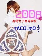2008年度卒高崎女子高校