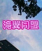 ☆滝翼同盟@九州☆