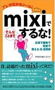 mixiの廃人クラブ