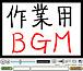 BGMはニコニコ動画