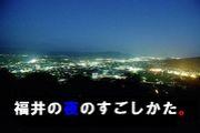 福井の夜のすごしかた。