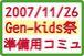 11/26Gen-kidsまつり準備用