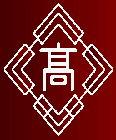 三重県立木本高等学校