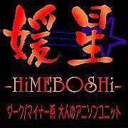 媛星-HiMEBOSHi-