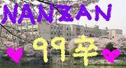 ☆☆南山女子部 99年卒☆☆
