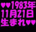1983年11月21日生まれの村