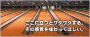 神戸・兵庫でボウリング