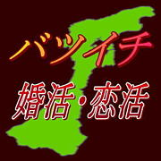 石川県バツイチ婚活・恋活の集い
