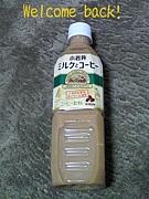 復活!小岩井ミルクとコーヒー党