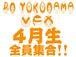 デジハリ横浜 VFX 4月生全員集合
