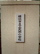 上大岡小学校
