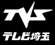 テレビ埼玉(テレ玉)