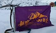 登山しよう!新潟mixi山岳会