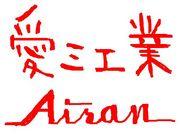 愛三工業 -Aisan-
