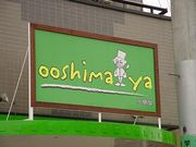 京都・宇治「ooshimaya」