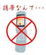 携帯不要・嫌い!!